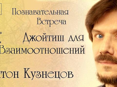 *** семинар Законы Гармонии взаимоотношений — Антон Михайловтч Кузнецов ***