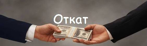 *** Откат как взятка взяточничество — the kickback a bribery ***