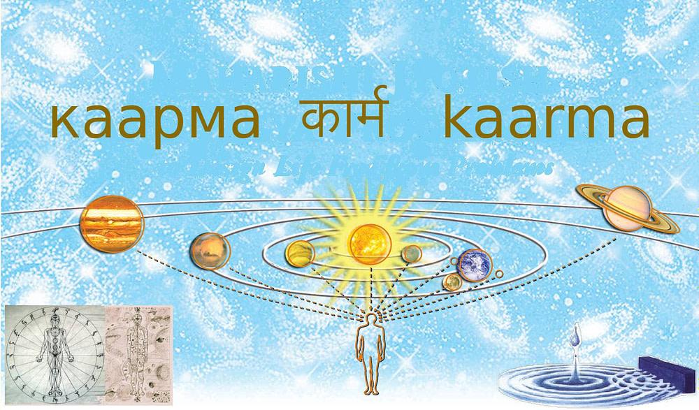 *** Карма - действия, пробуждающие явления сущности   Закон Кармы - Закон Действия и Ответственности Karma ***