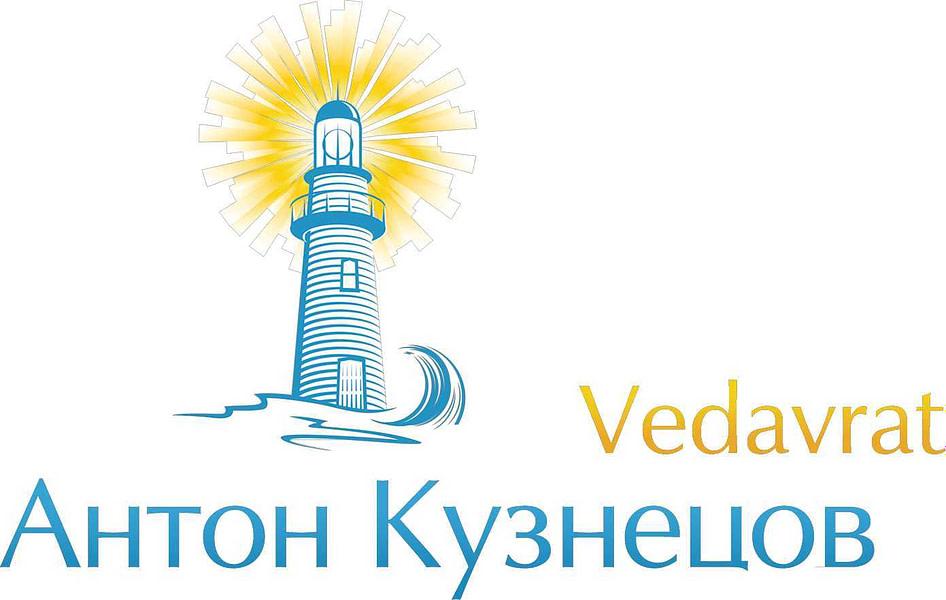 *** Антон Кузнецов - мастер и учитель Тантра-Джйотиш Образовательно-исследовательский Центр Школа Ведаврата www.Vedavrat.org ***