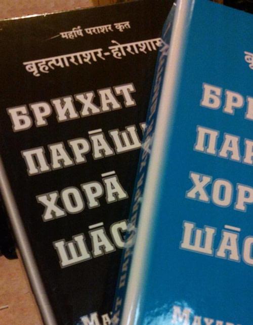 *** Брихат-Парашара-Хора-Шастра BPHS - классическая книга Джйотиша — Ведической Астрологии ***