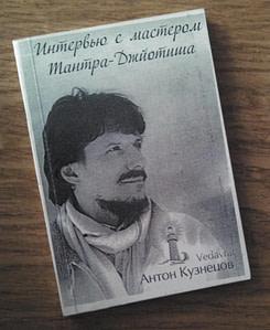 * книга «Антон Кузнецов — интервью с мастером Тантра-Джйотиша» *
