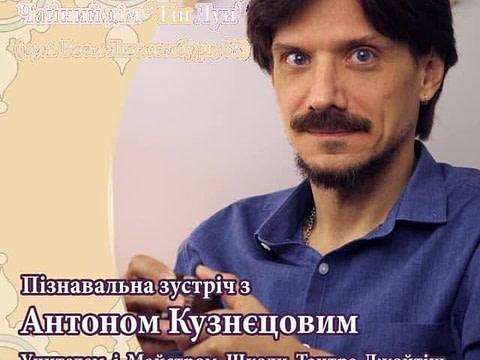 *** Семинар «Основы гармоничных взаимоотношений» в городе Черкассы 14-16 июня 2019 года — Антон Михайлович Кузнецов ***