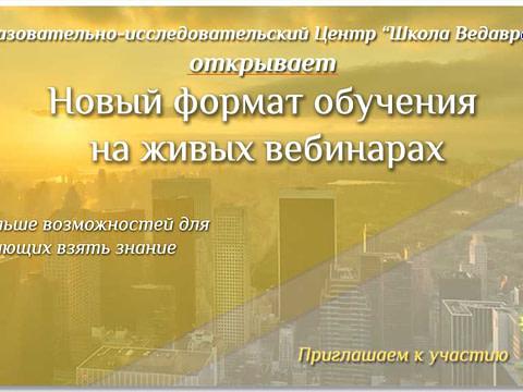 *** Школа Ведаврата — обучение Тантра-Джйотиш Ведическая астрология ***