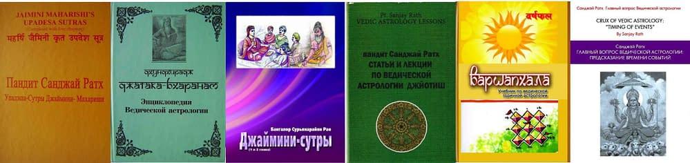 *** Книги Джйотиш Ведическая астрология ***