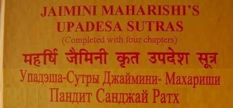 *** Упадеша-сутры махариши Джаймини - перевод и комментарии Санджай Ратх — Upadesha-sutras Maharishi-Jaimini Sanjay Rath ***