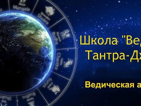 *** Школа-Тантра-Джйотиш-Ведаврата-Антон-Кузнецов-L2-v2-Ведическая-астрология ***