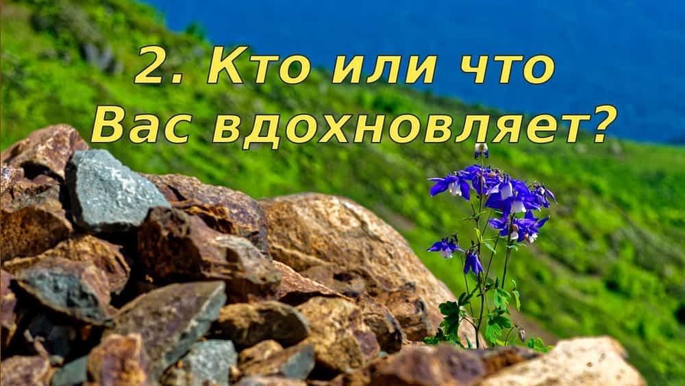 *** Антон Михайлович Кузнецов — сначала стоит понять своё Предназначение ***