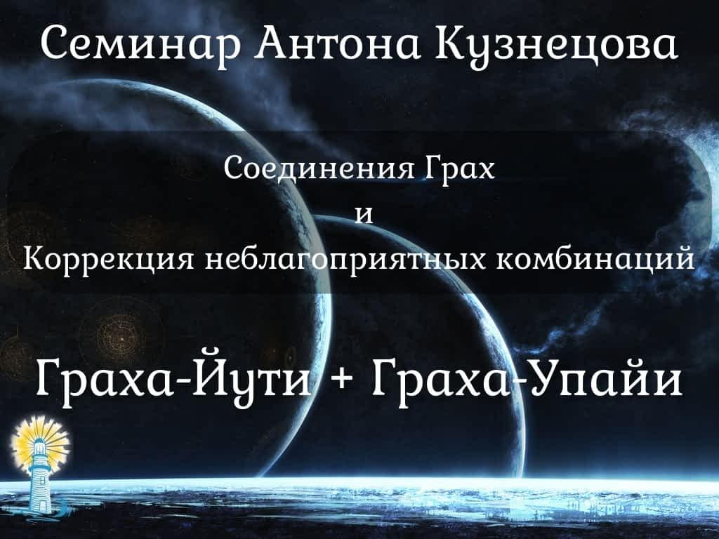 *** Семинар-йути-упайи ***