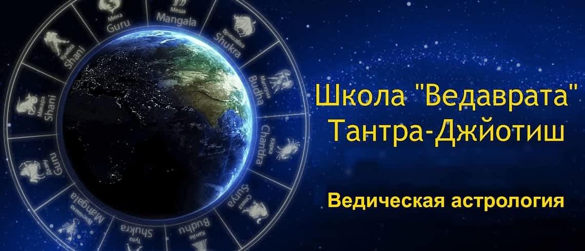«« Школа-Тантра-Джйотиш-Ведаврата-Антон-Кузнецов-L2-v2-Ведическая-астрология »»
