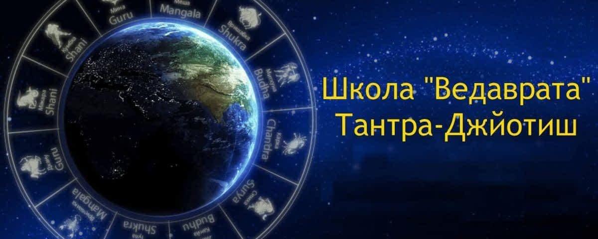 *** Мастер-группа занятия Тантра-Джйотиш - практические знания Ведической астрологии 2018 ***