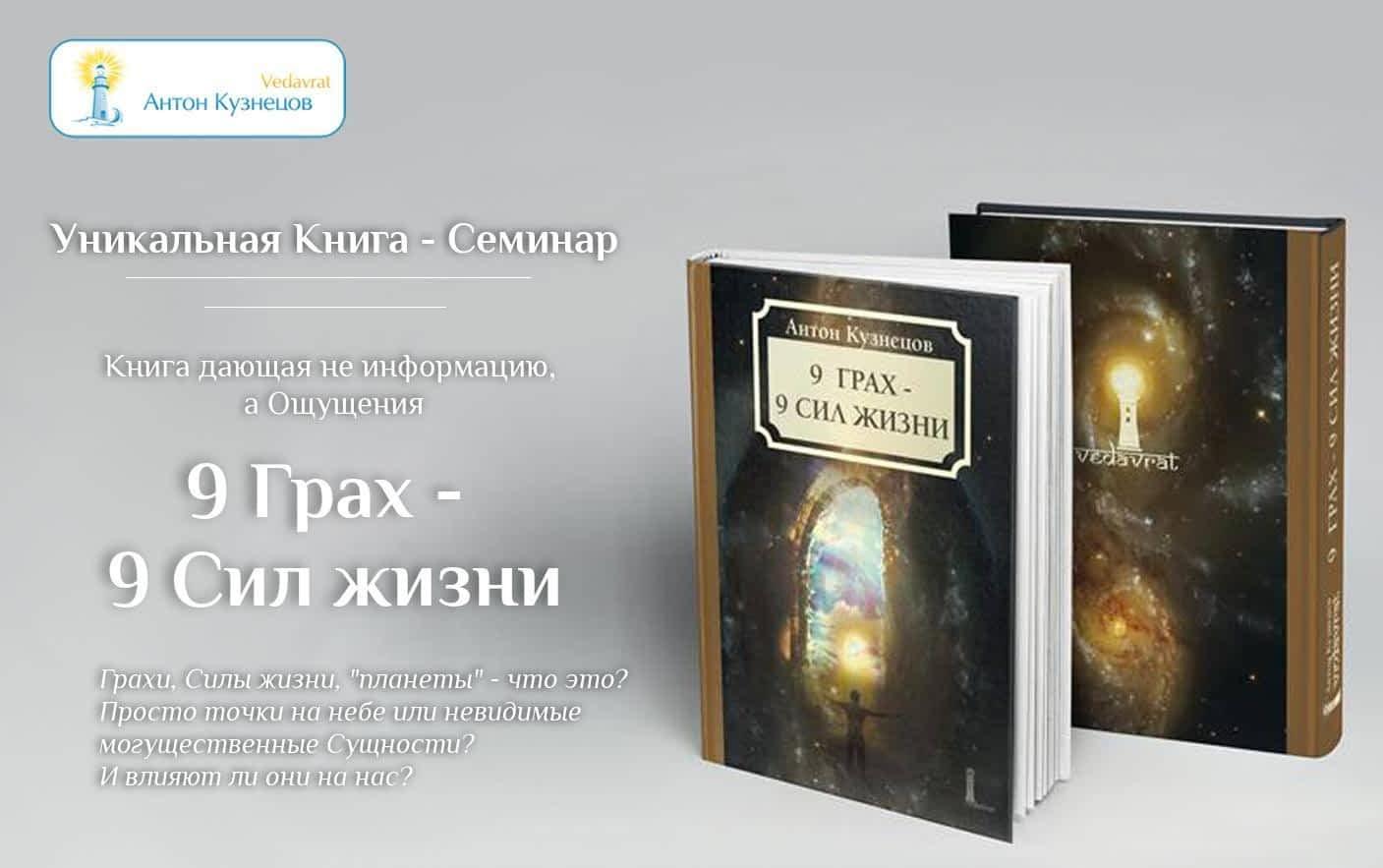 *** книга-семинар Антона Михайловича Кузнецова 9 Грах — 9 Сил жизни ***