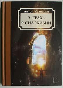 * Книга Антона Кузнецова 9 Грах – 9 Сил жизни *