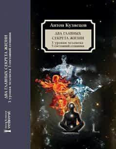 *** Книга З-уровня и 5-состояний Антон-Кузнецов-Ведаврат п-с1-в1 ***