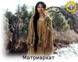 *** МатриАрхат: Вера=Любовь, Женщина-Богиня, решения за женщиной, доминирование женского тела над мужским, женщина-хозяйка ***