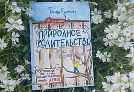 *** Книга-Тамары-Кузнецовой-Природное-родительство ***