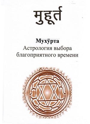 *** Мухурта — ведическая астрология выбора благоприятного времени. ***
