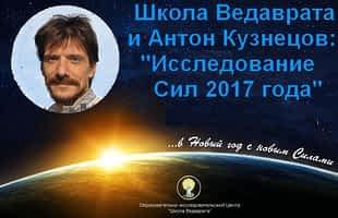 *** Подробный астрологический Джйотиш-прогноз-2017 ведического астролога Антона Кузнецова - Ведическая астрология ТантраДжйотиш ***