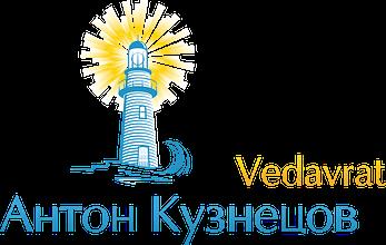 *** Антон-Кузнецов мастер и учитель Тантра-Джйотиша Центр Школа-Ведаврата www-Vedavrat-org ***