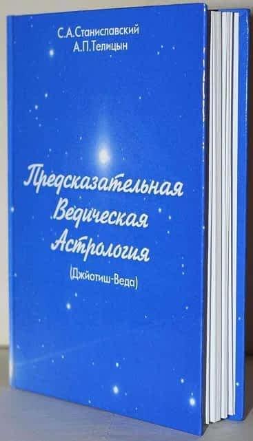 *** Джйотиш-книга Предсказательная Ведическая астрология - ***