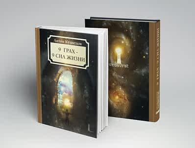 Книга 9 Грах