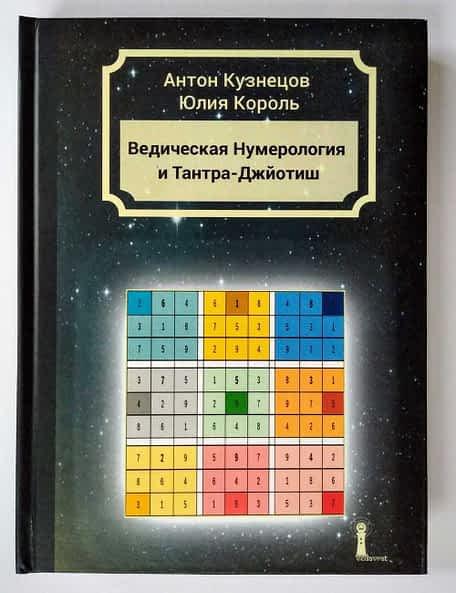 **Книга Ведическая Нумерология ****