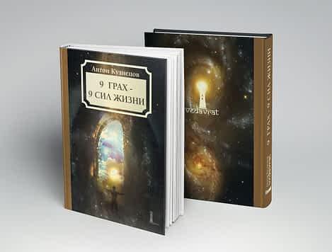 *** Книга 9 Грах — 9 Высших Сил ***
