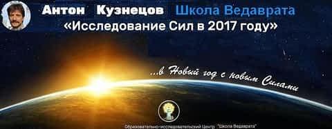 *** АстроПрогноз на 2017 год - астрологический гороскоп - Ведическая астрология Тантра-Джйотиш - Антон Кузнецов MMXVII ***