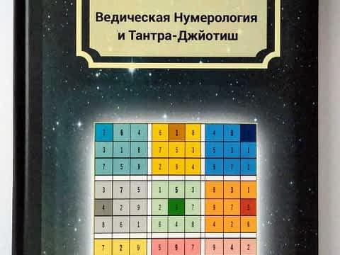 *** Книга Ведическая Нумерология и Тантра-Джйотиш — Антон Михайлович Кузнецов ***