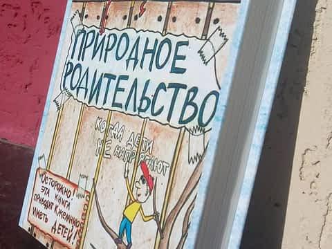 *** книга «Природное родительство» — Тамара Кузнецова ***