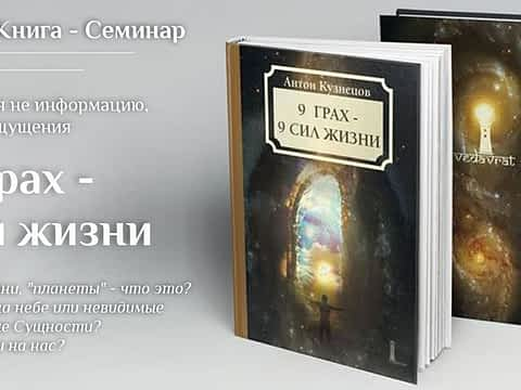 *** Антон Кузнецов «9 Грах — 9 Сил жизни» уникальная книга-семинар ***