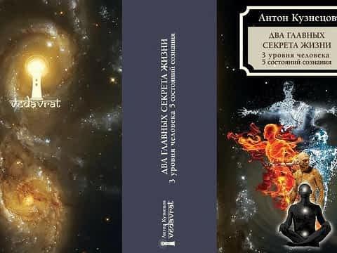 *** Антон Кузнецов книга 2 секрета ТантраДжйотиша 3 уровня человека и 5 состояний людей ***