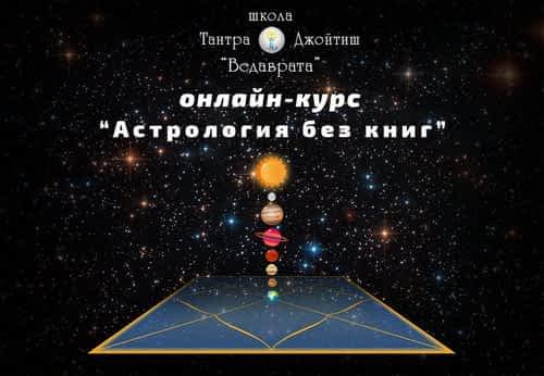 *** астрология за два месяца ***