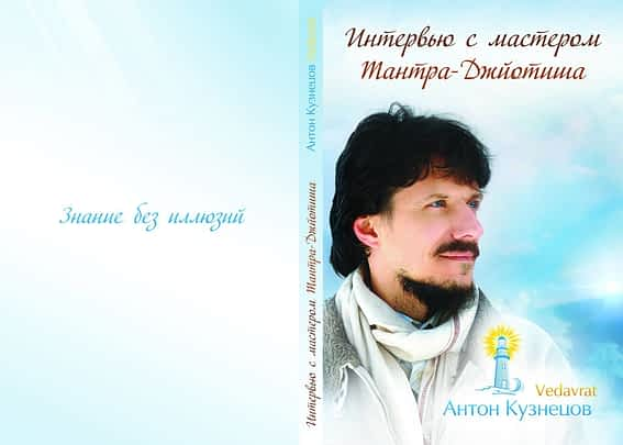 *** Интервью вебинар-диалог с Антоном Кузнецовым ***