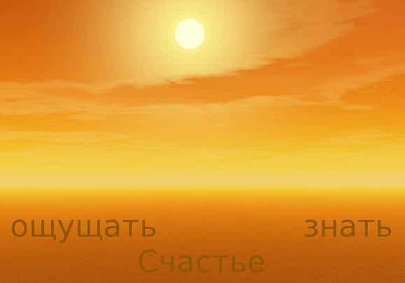 «« Ощущать Счастье — осознавать Существование • чувствовать Жизнь • следовать Закону — Антон Кузнецов »»