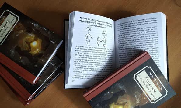 *** «Отношения — брать или быть в браке» книга Антона Кузнецова ***