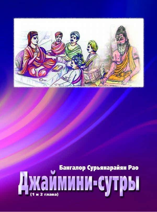*** Джаймини-Упадеша-сутры  - перевод и комментарии Б С Рао Jaimini-Upadesha-sutras  B S Rao ***