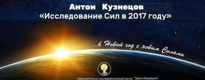 *** Антон Кузнецов прогноз и рекомендации на 2017 год Тантра-Джйотиш и Ведическая астрология MMXVII ***