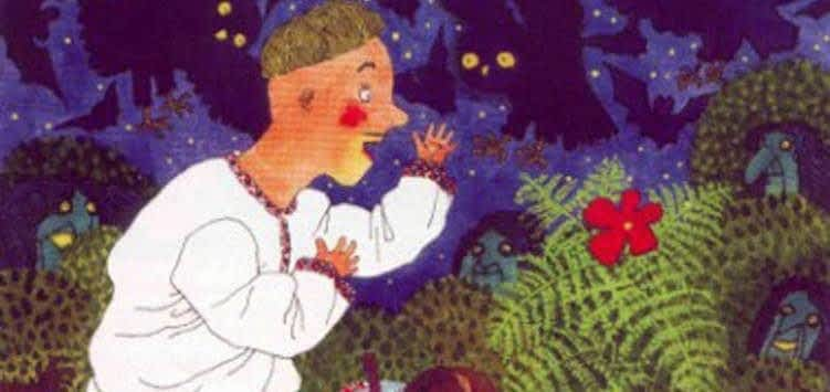 *** 21-22 июня — родноверский (древнеславянский) и ведический праздник Купайла - квітка папороті ***