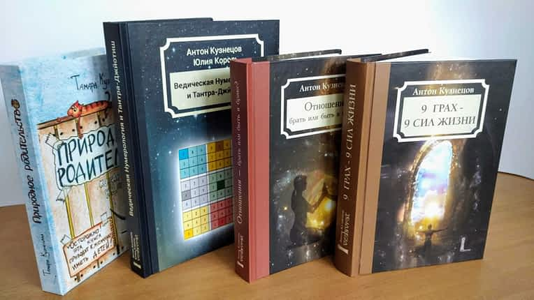 *** книги Антона Кузнецова и Школы Ведаврата ***