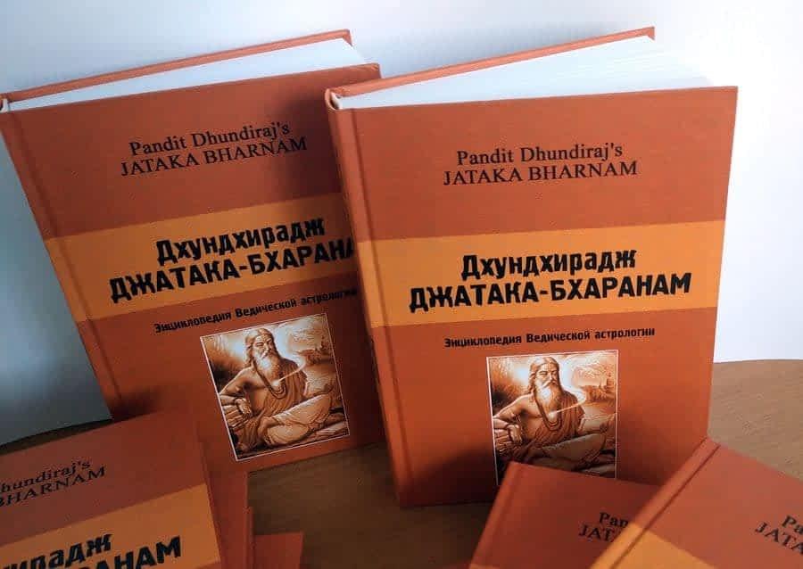 *** Jataka-bharanam - классическая книга Джйотиш Ведическая астрология Джатака-Бхаранам - ДхундхиРадж ***