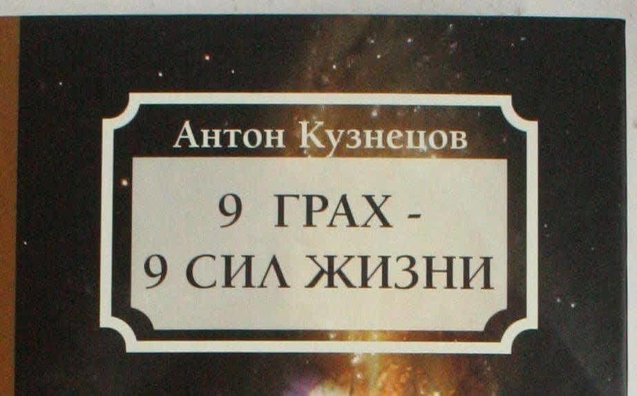 * Антон-Кузнецов книга 9 Грах - 9 Сил жизни L *