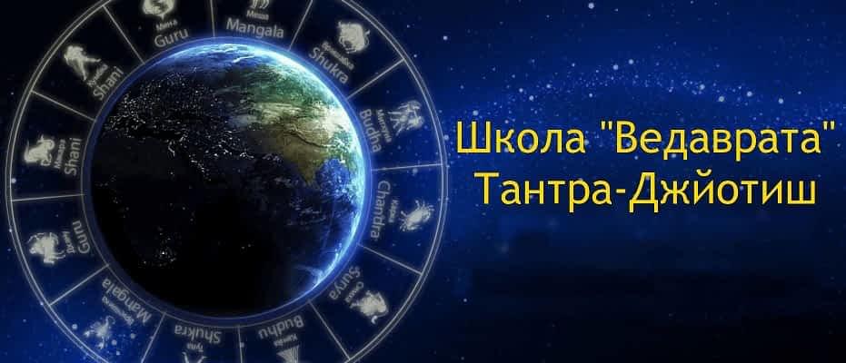 *** Школа Ведаврата — обучение мастер эксперт Тантра-Джйотиш «Ведическая астрология» — Антон Кузнецов ***