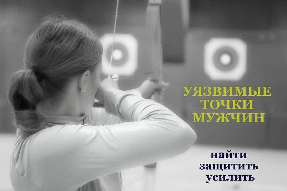 *** Online-занятие Уязвимые места Мужчины обнаружить, защитить, усилить - Антон Кузнецов вебинар ***