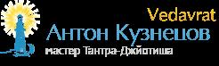 Антон Кузнецов и Школа Ведаврата - Тантра-Джйотиш, Ведические науки и знания.