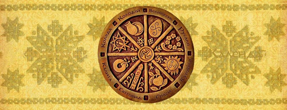 *** 21 марта День весеннего равноденствия — начало весны и годового цикла — Нового года ***