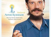Антон Кузнецов, мастер и учитель Тантра-Джйотиш [Ведическая астрология]