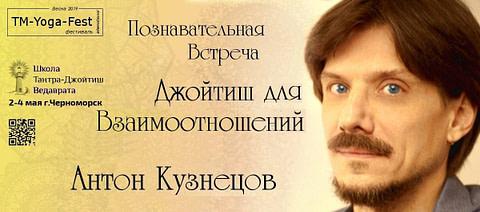 """*** Антон Кузнецов — семинар """"Джйотиш для гармоничных взаимоотношений"""" — Черноморск, 2-4 мая 2019 года ***"""