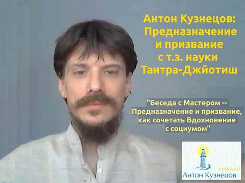 *** Антон Кузнецов: видео-курсы и видео-семинары Предназначение и призвание і наука Тантра-Джйотиш ***