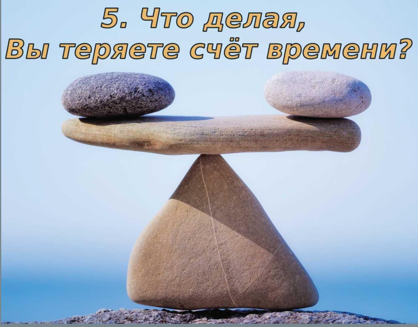 *** Предназначение как 12 вопросов — Dharma-destiny-fate-predestination-calling ***